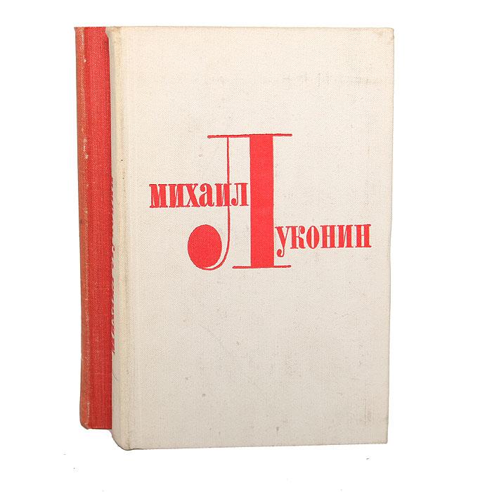 Михаил Луконин. Избранные произведения в 2 томах (комплект)