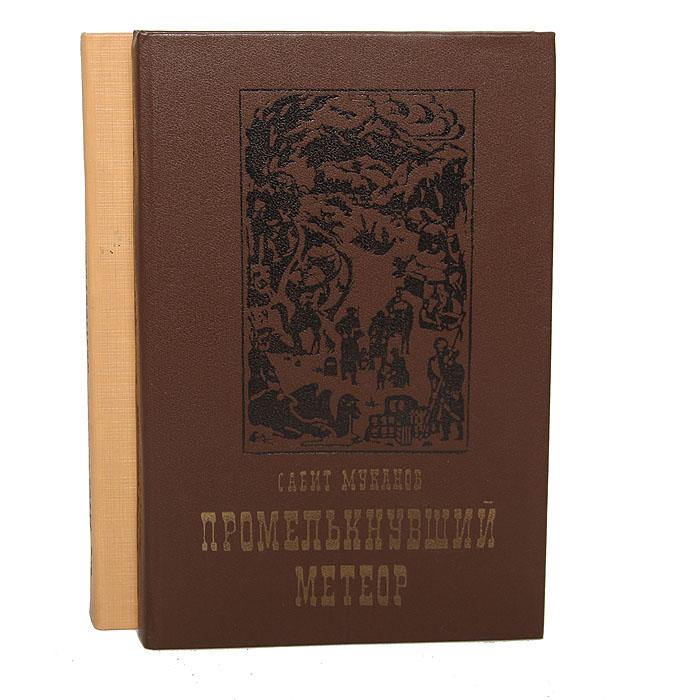Промелькнувший метеор (комплект из 2 книг). Сабит Муканов