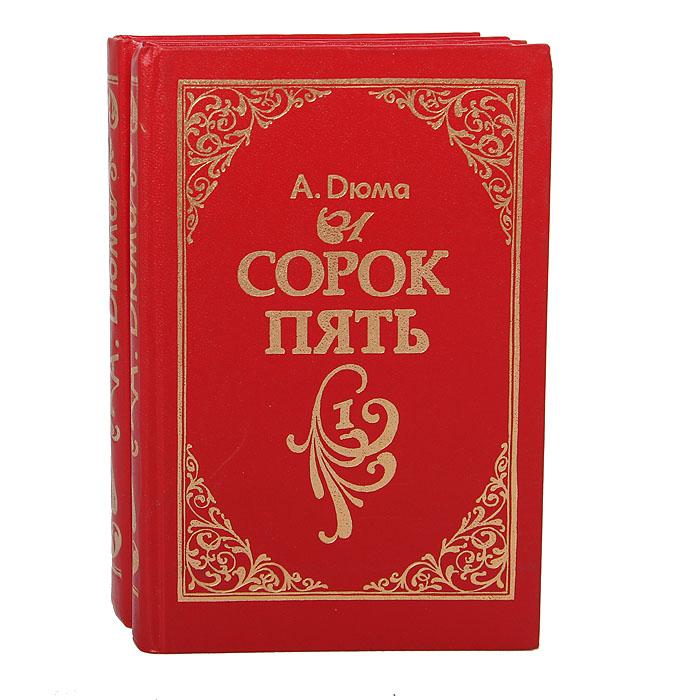 Сорок пять (комплект из 2 книг)