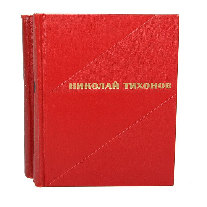 Николай Тихонов. Избранные произведения в 2 томах (комплект из 2 книг)