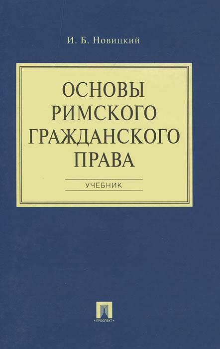 Основы римского гражданского права. И. Б. Новицкий