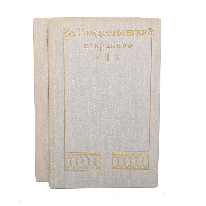 Вс. Рождественский. Избранное в 2 томах (комплект)