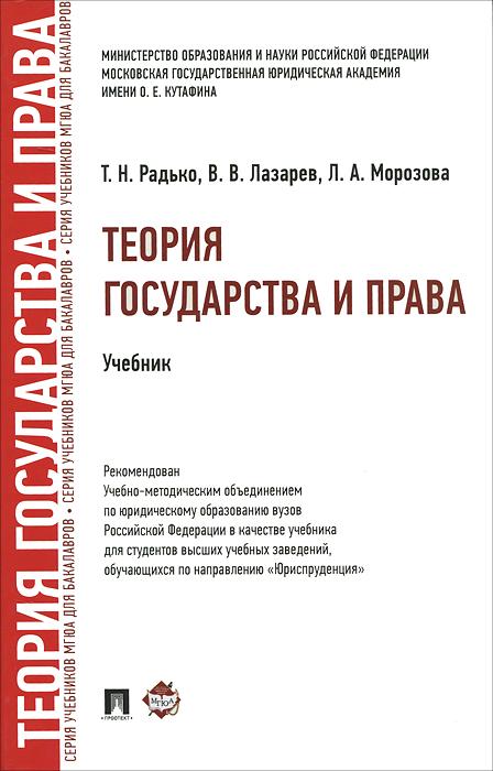 Т. Н. Радько, В. В. Лазарев, Л. А. Морозова. Теория государства и права