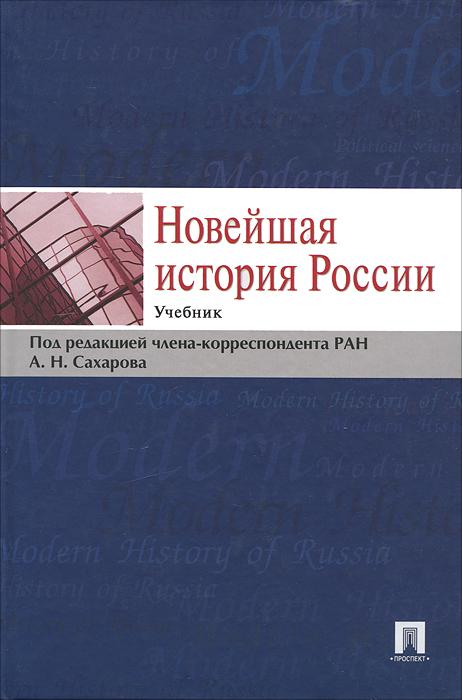 А. Н. Сахарова. Новейшая история России