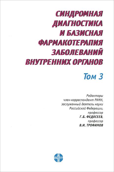 Синдромная диагностика и базисная фармакология заболеваний внутренних органов. В 3 томах. Том 3