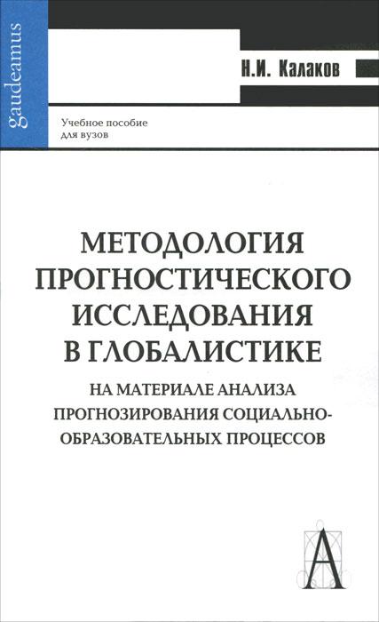 Методология прогностического исследования в глобалистике. На материале анализа прогнозирования социально-образовательных процессов