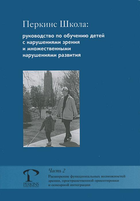 Перкинс Школа: руководство про обучению детей с нарушениями зрения и множественными нарушениями развития. Ч. 2. Хайдт К. и др.. Хайдт К.