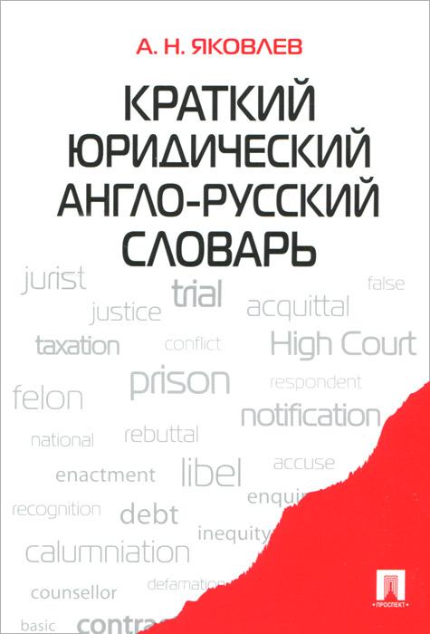 Краткий юридический англо-русский словарь. А. Н. Яковлев