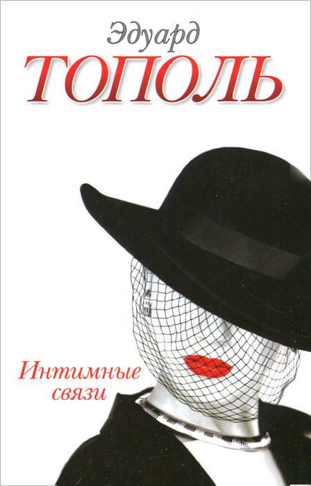 Интимные связи. Эдуард Тополь