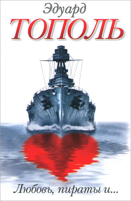 Любовь, пираты и.... Эдуард Тополь