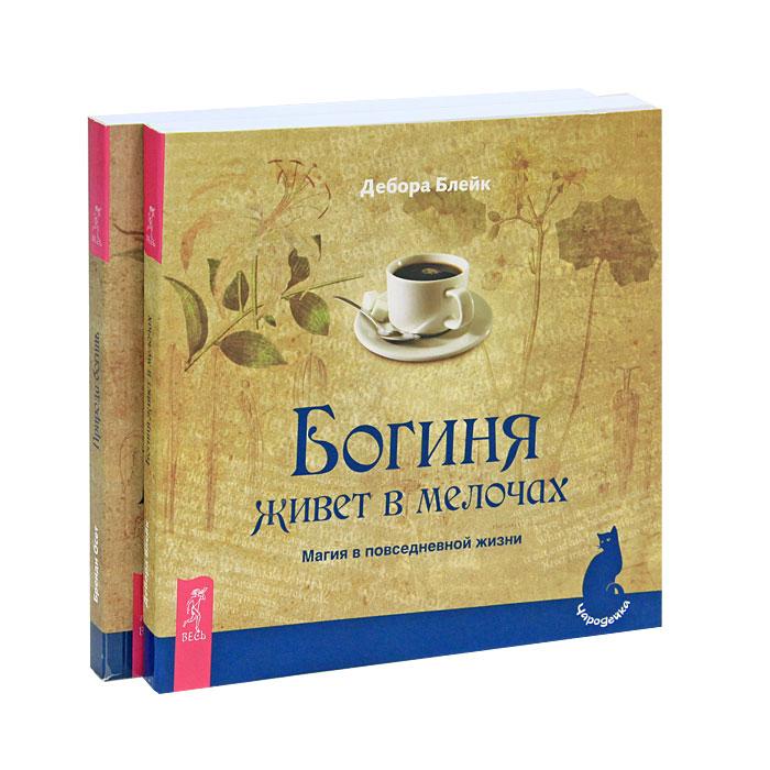 Чародейка (комплект из 2 книг). Бренди Осет, Дебора Блейк