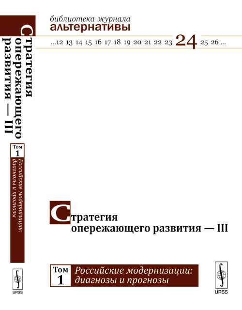 Стратегия опережающего развития --- III: Российские модернизации: диагнозы и прогнозы. Бузгалин А.В.