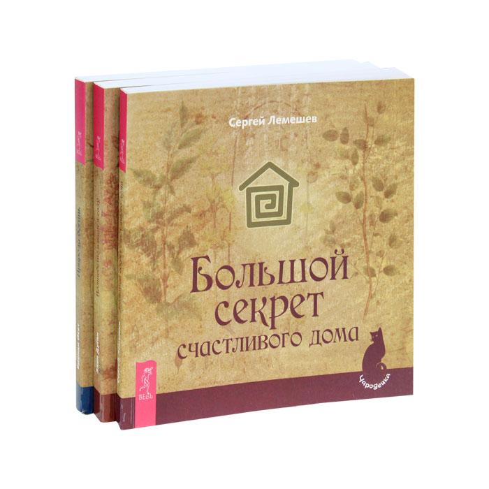 Чародейка (комплект из 3 книг)