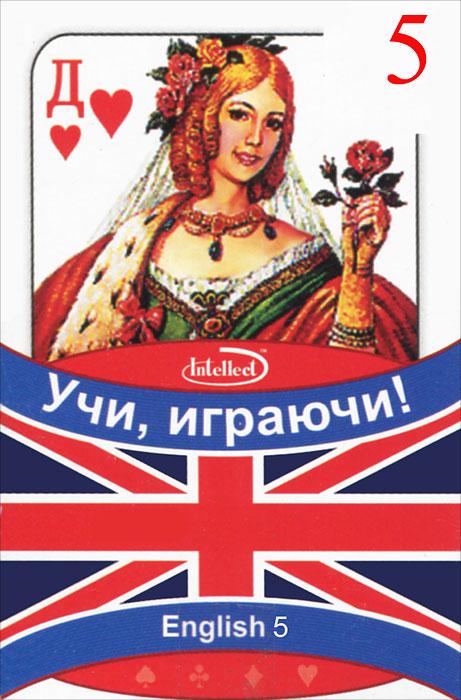 Учи, играючи! English 5 (комплект из 36 карт)