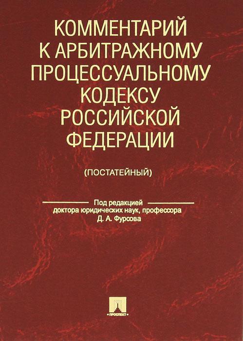 Комментарий к АПК РФ (постатейный)