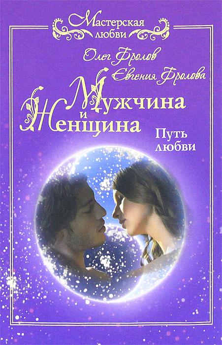 Мужчина и женщина. Путь любви. Фролов Олег