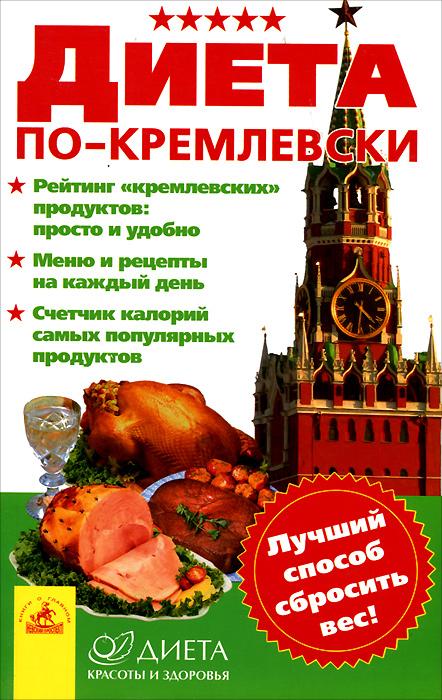 Диета по-кремлевски. Лучший способ сбросить вес!