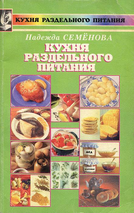 Кухня раздельного питания