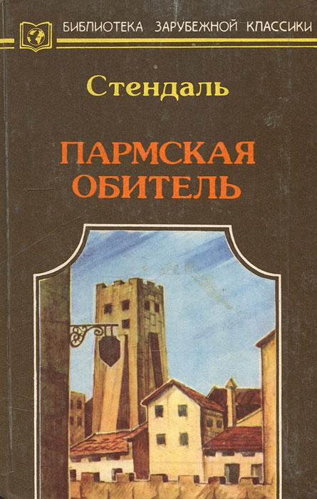 Пармская обитель. В 2 томах. Том 1