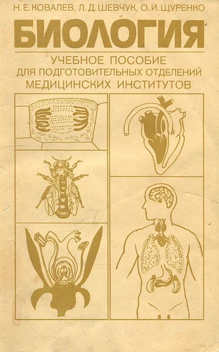 Биология. Пособие для подготовительных отделений медицинских институтов
