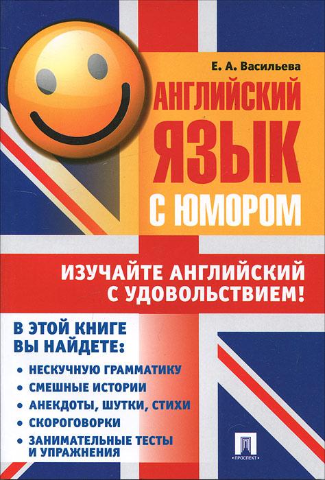 Английский язык с юмором. Е. А. Васильева
