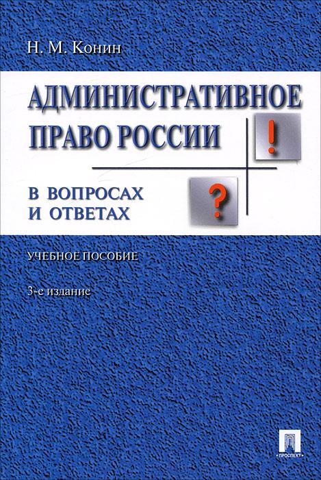 Административное право России в вопросах и ответах. Н. М. Конин
