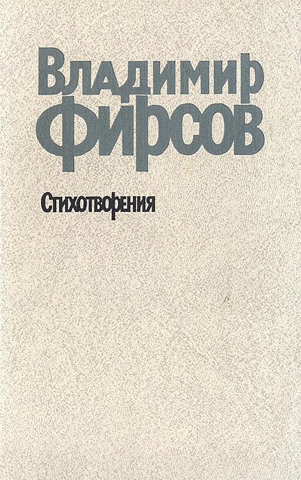 Владимир Фирсов. Стихотворения
