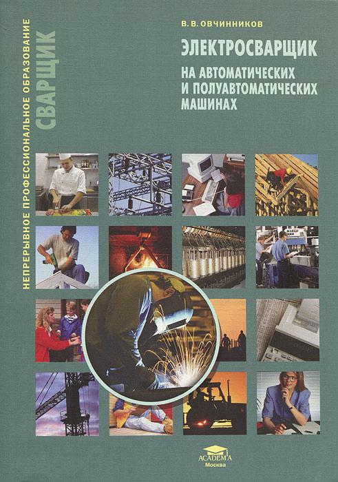 Электросварщик на автоматических и полуавтоматических машинах