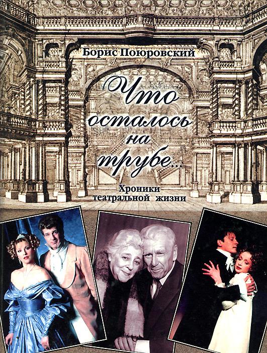 Что осталось на трубе... или Хроники театральной жизни второй половины XX века