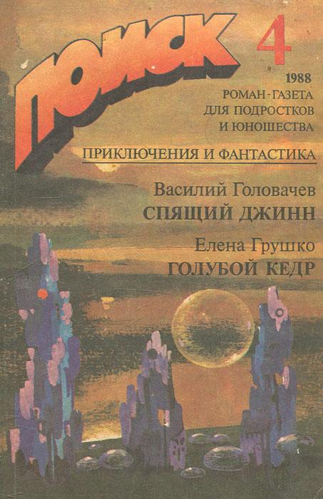 Поиск 4, 1988. Спящий джинн. Голубой кедр