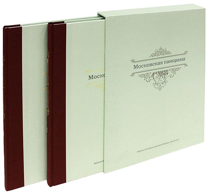 Московская панорама (комплект из 2 книг). Гелий Земцов