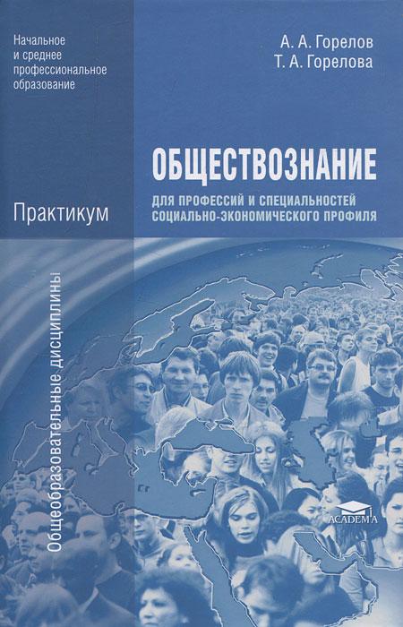 Обществознание для профессий и специальностей социально-экономического профиля. Практикум ( 978-5-7695-8614-9 )