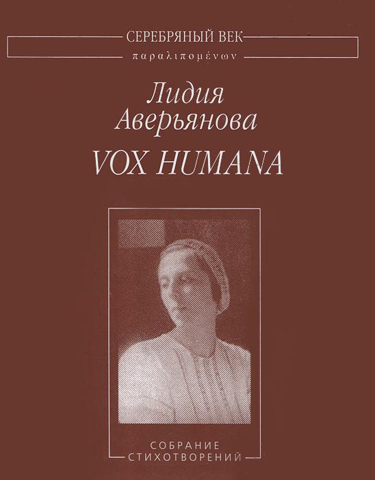 Vox Humana. �������� �������������