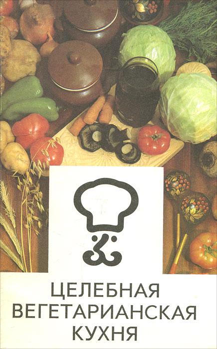 Целебная вегетарианская кухня
