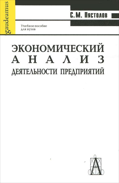 Экономический анализ деятельности предприятий ( 5-8291-0383-4, 5-902358-32-9 )