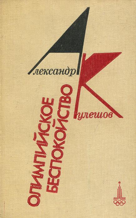 Олимпийское беспокойство. Александр Кулешов