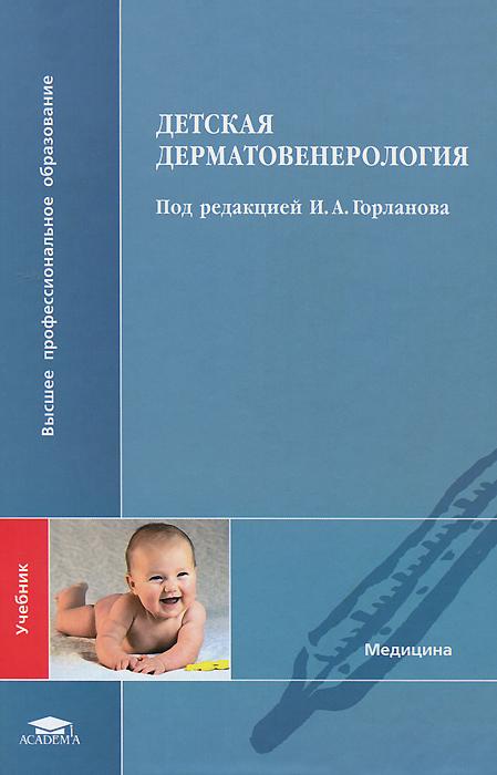 Детская дерматовенерология ( 978-5-7695-7481-8 )