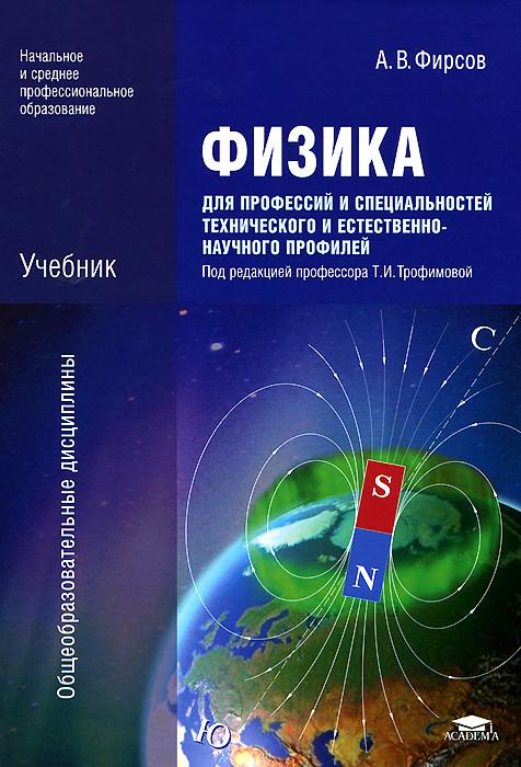 Физика для профессий и специальностей технического и естественно-научного профилей. А. В. Фирсов
