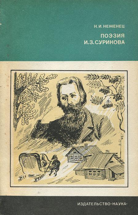 Поэзия И. З. Сурикова