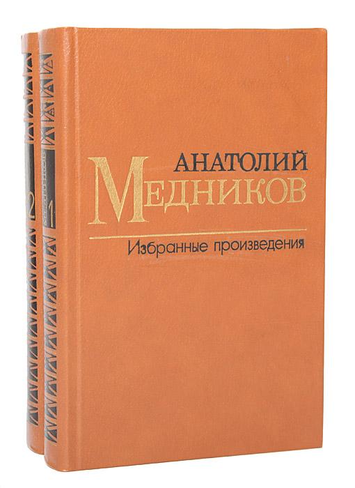 Анатолий Медников. Избранные произведения в 2 томах (комплект из 2 книг)