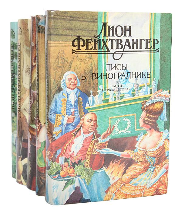 Лион Фейхтвангер (комплект из 5 книг)