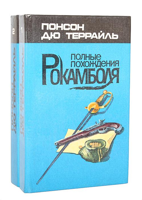 Полные похождения Рокамболя (комплект из 2 книг)