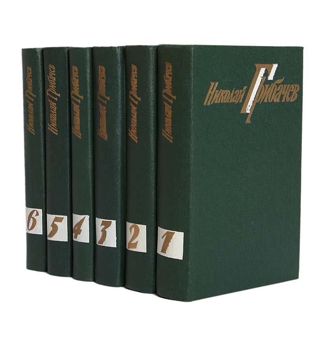 Николай Грибачев. Собрание сочинений в 6 томах (комплект)