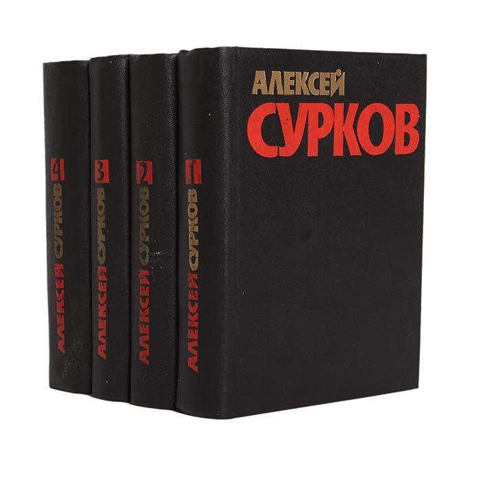 Алексей Сурков. Собрание сочинений в 4 томах (комплект из 4 книг)