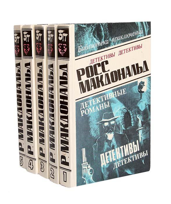 Росс Макдональд (комплект из 5 книг)