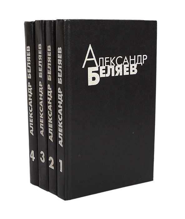 Александр Беляев. Избранные произведения в 4 томах (комплект из 4 книг)