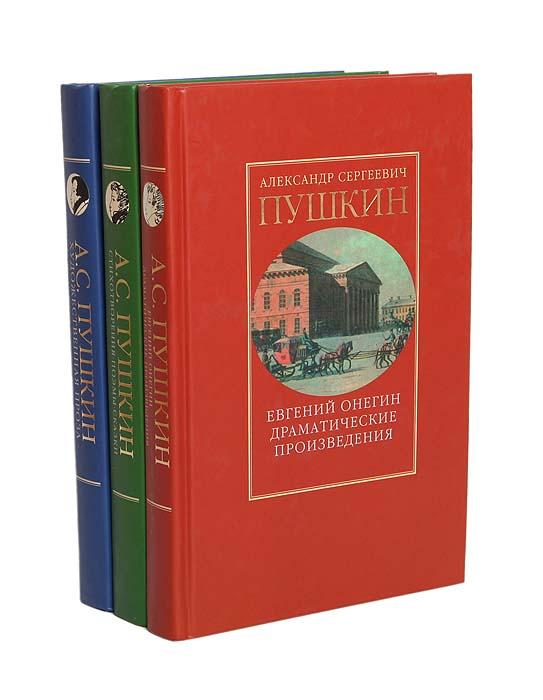 А. С. Пушкин (комплект из 3 книг). Александр Сергеевич Пушкин