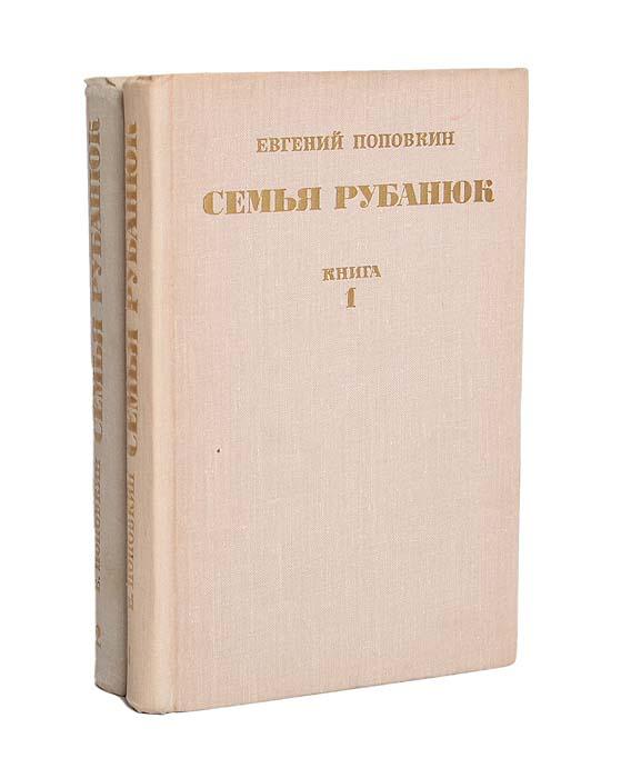 Семья Рубанюк (комплект из 2 книг)
