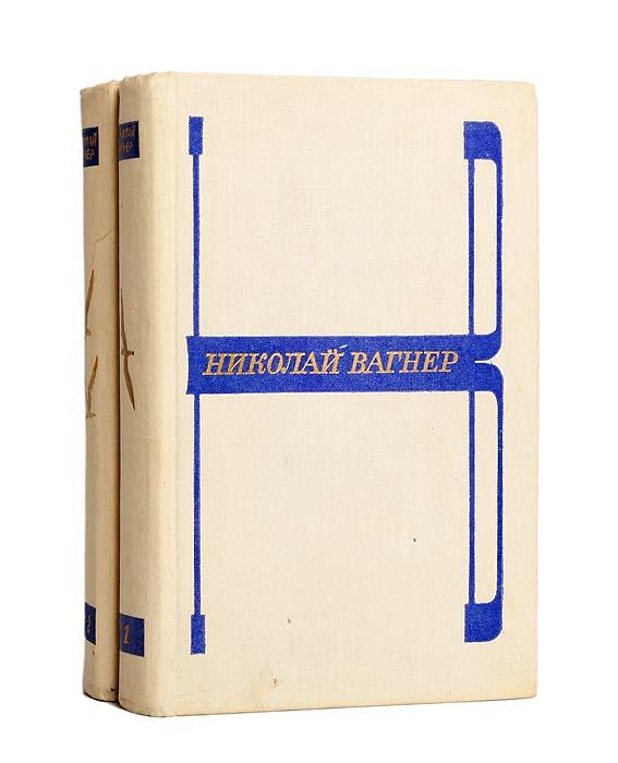 Николай Вагнер. Избранные произведения в 2 томах (комплект из 2 книг)
