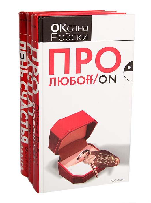 Оксана Робски (комплект из 3 книг)